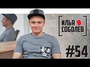 Илья Соболев про хейтеров, КликКлак и шоу Дяди Вити