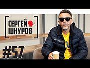 Сергей Шнуров о Фараоне, шоу «Голос» и школьной программе