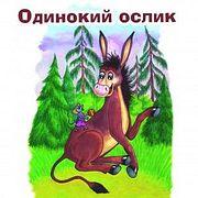 История про одинокого ослика (Геннадий Циферов)