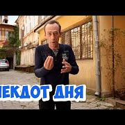 Анекдот дня! Одесский анекдот про евреев!