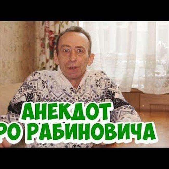Короткие одесские анекдоты! Анекдот про призывника Рабиновича!