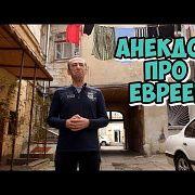 Еврейские анекдоты из Одессы! Анекдот про жизнь!