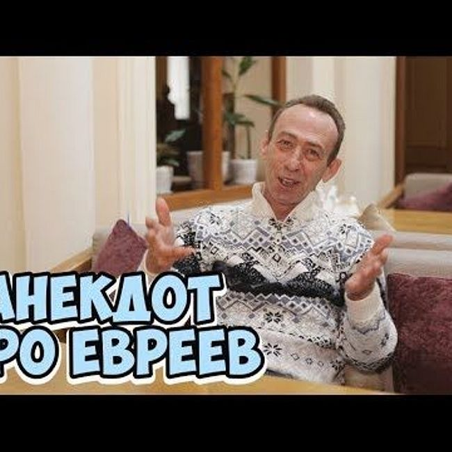 Анекдот из одесской синагоги! Анекдоты про евреев!
