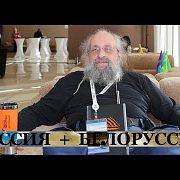 Анатолий Вассерман - Корень проблем между Россией и Белорусией