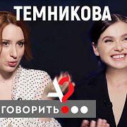 Елена Темникова: Фадеев, Серябкина и прочие неприятности // А поговорить?..