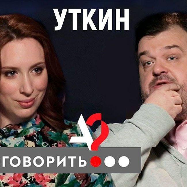 Василий Уткин: об уходе с Первого, Матча и от жены // А поговорить?..
