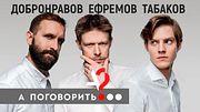 Павел Табаков, Никита Ефремов, Иван Добронравов в спецпроекте «Следующие...» // А поговорить?..