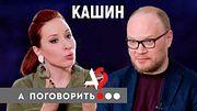 Олег Кашин о Турчаке, Скабеевой, Навальном, Альбац и очень много о себе! // А поговорить?..