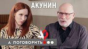 """Борис Акунин из Лондона: """"Я не вернусь, мой дом теперь тут"""" // А поговорить?.."""