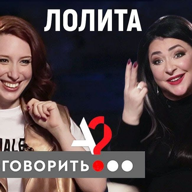 Лолита о пластике, наркозависимости, диетах, геях, Крыме и Навальном // А поговорить?..