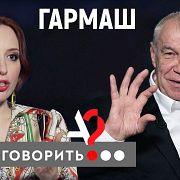 Сергей Гармаш о верности жене, стране, театру, власти // А поговорить?..