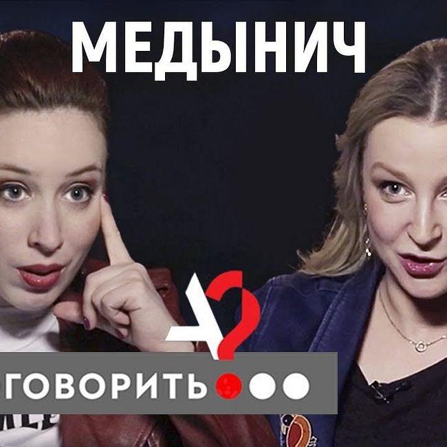 Ольга Медынич. Инстаграм, Петросян, ошибки женщин // А поговорить?..