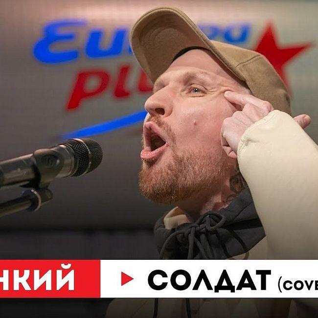 Европа Плюс Акустика: Звонкий – Солдат (cover 5'nizza)