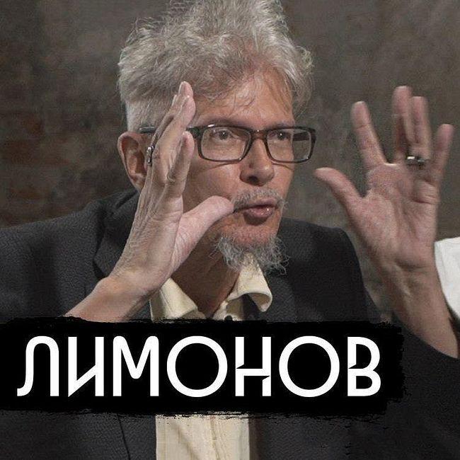 Лимонов - смерть, Навальный, устрицы / вДудь