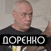 Доренко - русский народ и подлодка «Курск» / вДудь