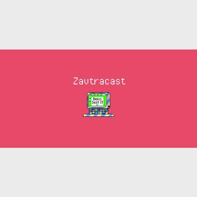 Zavtracast Special feat. Denis Sexy IT