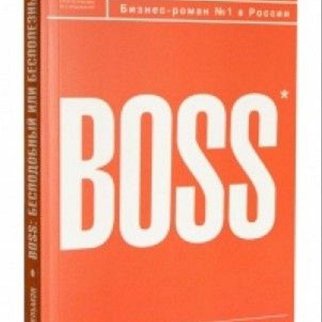 Книга Р. Иммельмана «Boss бесподобный или бесполезный»