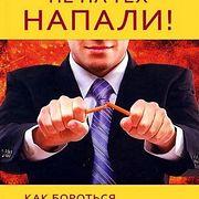 Книга Д. Ковпака «Не на тех напали!»