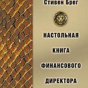 Книга С. Брега «Настольная книга финансового директора»