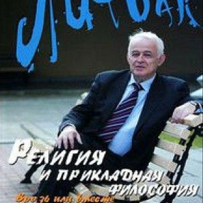 Книга М. Литвака «Религия  и  прикладная  философия»