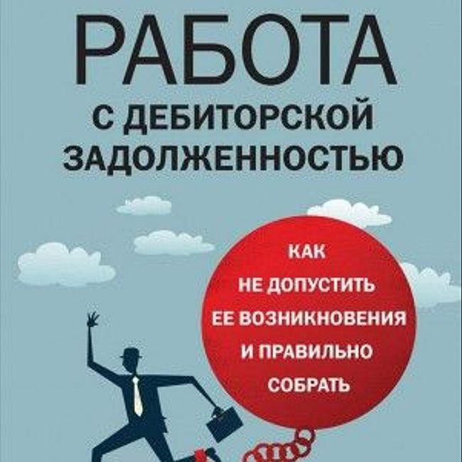 Книга Д. Ткаченко  «Работа с дебиторской задолженностью»