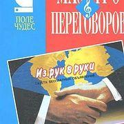 Книга Дж. Ниренберга «Маэстро переговоров»