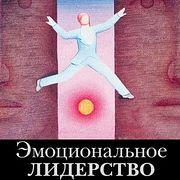 Книга Д. Гоулмана «Эмоциональное лидерство»