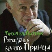 Книга М. Литвака «Похождения Вечного принца»