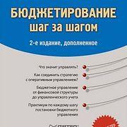 Книга Е. Добровольского, Б. Карабанова «Бюджетирование шаг за шагом»