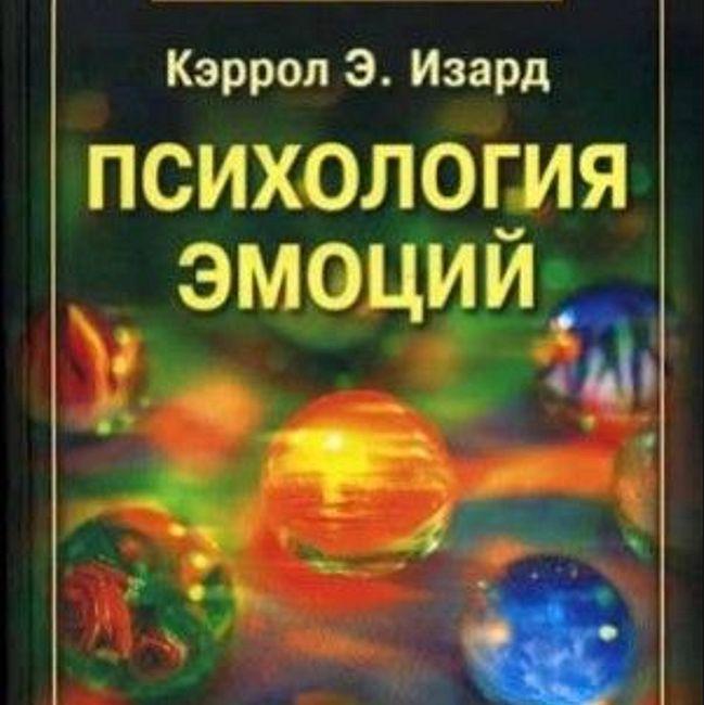 Книга К. Изарда «Психология эмоций»