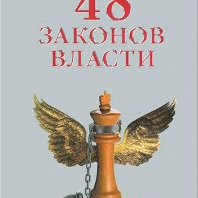 Книга Р. Грина «48 законов власти»