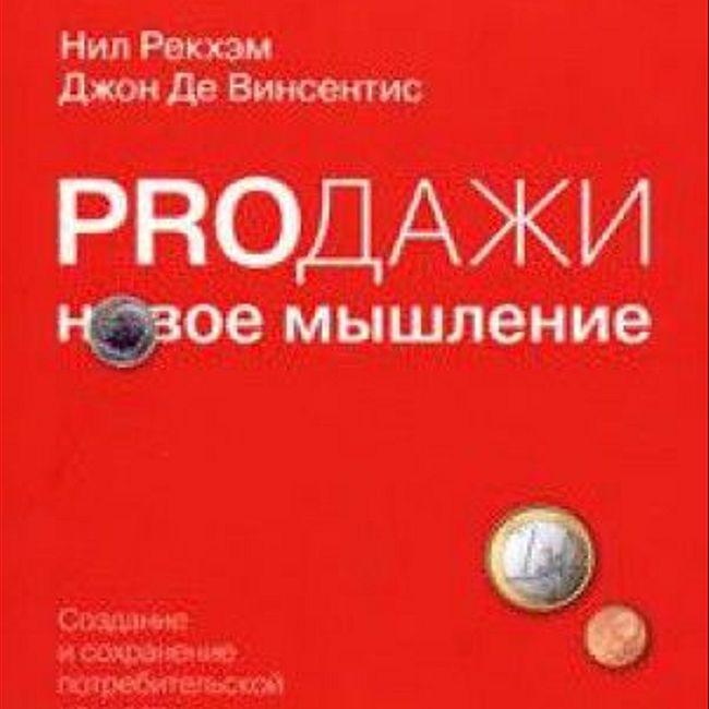Книга Н. Рекхема и Дж. де Винсентис «Proдажи. Новое мышление»