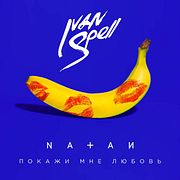 Natan - Покажи Мне Любовь (Ivan Spell Extended Mix)