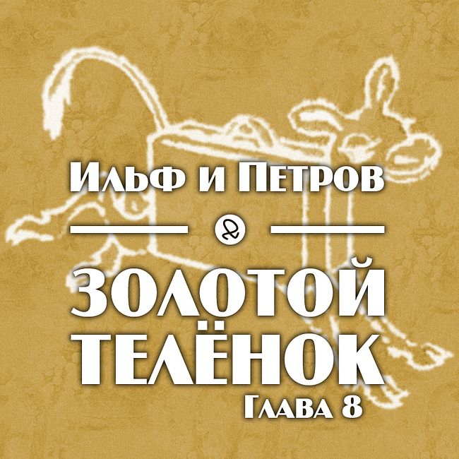 """Ильф и Петров """"Золотой телёнок. Глава 8"""""""