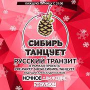 Ночное Движение & KD Division - Русский Транзит 03.02.2017 (Сибирь Танцует)