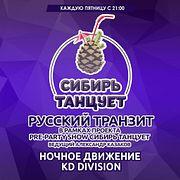 Ночное Движение feat. KD Division - Русский Транзит 31.03.2017 (Сибирь Танцует)