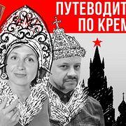 Лжедмитрий, Наполеон и советские клерки как обитатели... Чудова монастыря