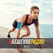 #БЕШЕНОЕРАДИО_vol34