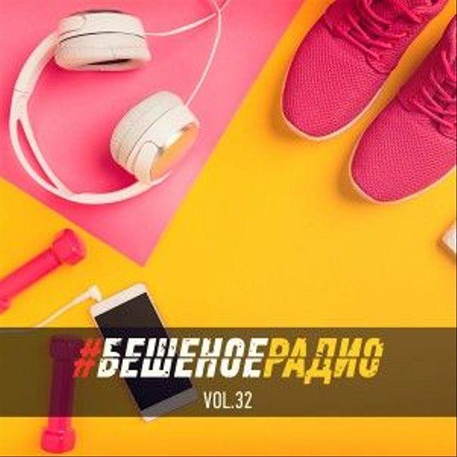 #БЕШЕНОЕРАДИО_vol32