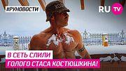 В сеть слили голого Стаса Костюшкина!