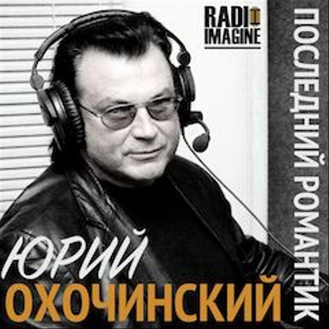 """Ив Монтан в шоу Юрия Охочинского """"Последний Романтик"""". (051)"""