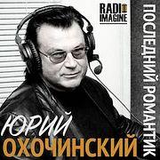 """Johnny Cash ( """"Человек в чёрном"""") в программе Юрия Охочинского """"Последний Романтик"""". (042)"""