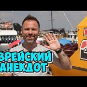 Прикольные одесские анекдоты про школу! Анекдот про евреев!