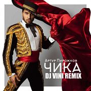 Артур Пирожков - Чика (DJ Vini Remix)