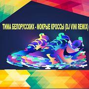 Tima Belorusskikh - Mokrye Krossy (DJ Vini Remix)