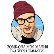 Зомб – ОНАМОЯМАНИЯ (DJ Vini Remix)