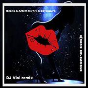 Becks x Artem Mirniy x BoValigura – Нагибайся (DJ Vini Remix)