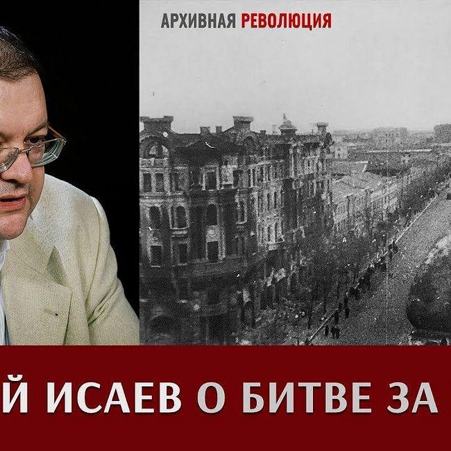 Алексей Исаев о битве за Ростов