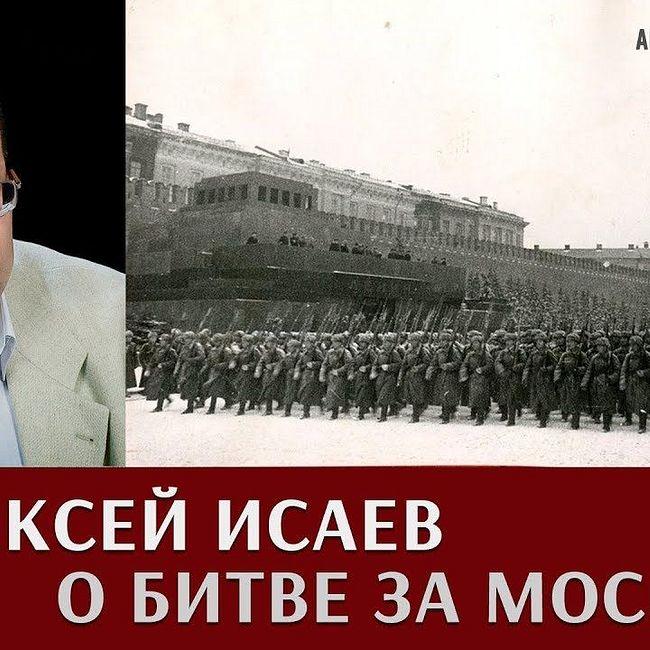 Алексей Исаев о битве за Москву. Часть 2