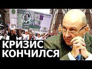 Кризис кончился, дальше времена распада. Андрей Фурсов.